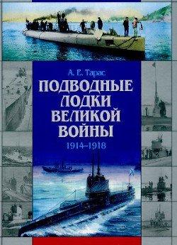 Подводные лодки Великой войны
