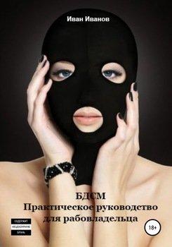 БДСМ. Практическое руководство для рабовладельца