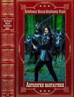 Антология фантастики-2 Компиляция. Романы 1-11