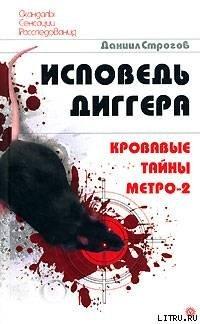 Исповедь диггера. Кровавые тайны метро-2