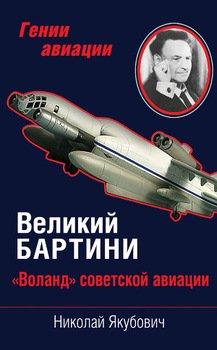 Великий Бартини. Воланд советской авиации