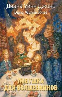Ловушка для волшебников