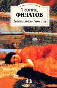 Большая любовь Робин Гуда