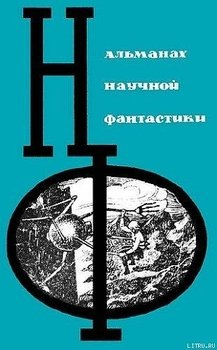 НФ: Альманах научной фантастики. Вып. 2