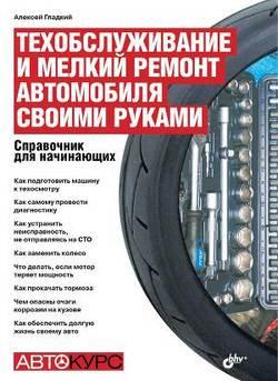 Техобслуживание и мелкий ремонт автомобиля своими руками.