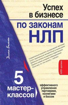 Успех в бизнесе по законам НЛП. 5 мастер-классов для продвинутых