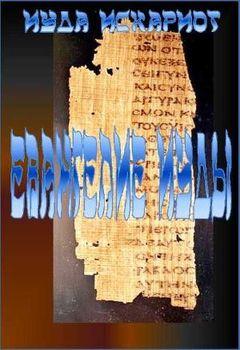 Евангелие Иуды Искариота