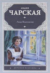 Люда Влассовская