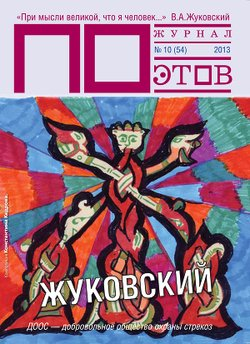 Жуковский. Журнал ПОэтов №10 2013 г.