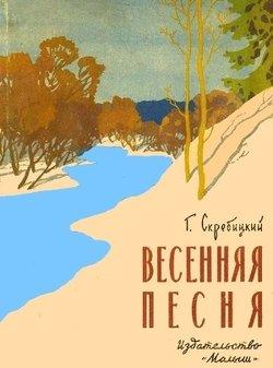 Книга тендряков весенний перевёртыш
