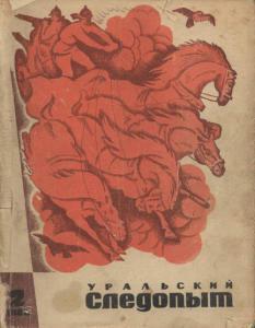 Журнал Уральский следопыт 1968г. №2