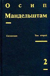 Сочинения в 2-х томах. Том 2. Проза.