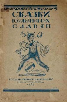 Сказки южных славян