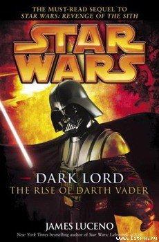 Повелитель тьмы: Возвышение Дарта Вейдера