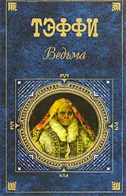 Книги читать березовский борис
