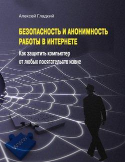 Безопасность и анонимность работы в Интернете. Как защитить компьютер от любых посягательств извне
