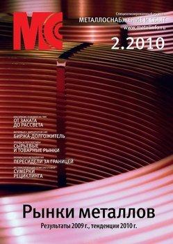 Металлоснабжение и сбыт №2/2010