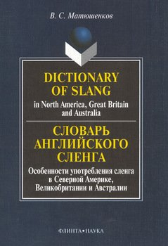 Dictionary of Slang in North America, Great Britain and Australia. Словарь английского сленга. Особенности употребления сленга в Северной Америке, Великобритании и Австралии