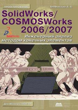 SolidWorks/COSMOSWorks 2006–2007. Инженерный анализ методом конечных элементов