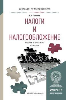 Обложка книги налоги и налогообложение учебник