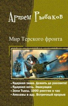 Мир Терского фронта. Тетралогия