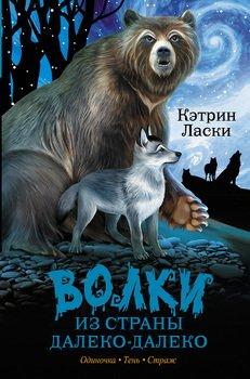 Волки из страны Далеко-Далеко. Трилогия