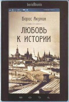 Любовь к истории ч.13
