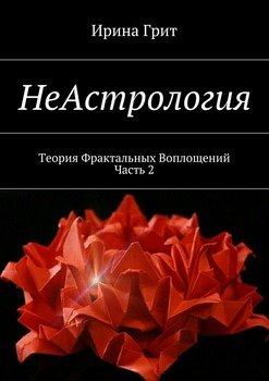 НеАстрология. Теория Фрактальных Воплощений. Часть2