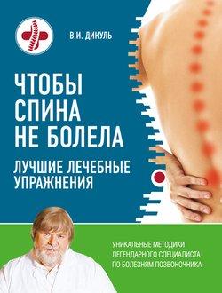 Чтобы спина не болела. Лучшие лечебные упражнения