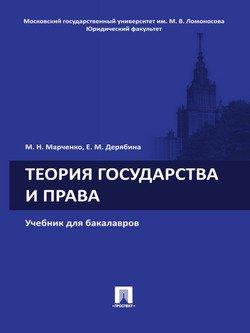 Теория государства и права под ред. Бабаева в. К. Учебник для.