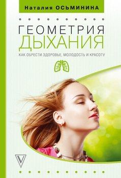 Геометрия дыхания. Как обрести здоровье, молодость и красоту