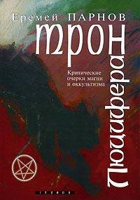 Трон Люцифера. Краткие очерки магии и оккультизма