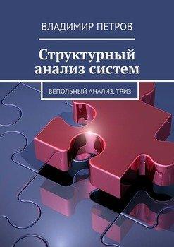 Структурный анализ систем. Вепольный анализ.ТРИЗ