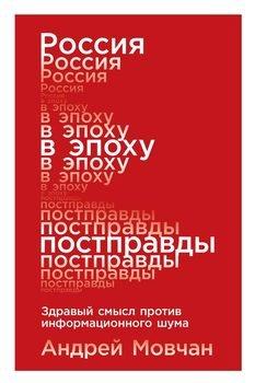 Россия в эпоху постправды