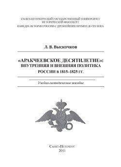 Аракчеевское десятилетие: Внутренняя и внешняя политика России в 1815-1825 гг