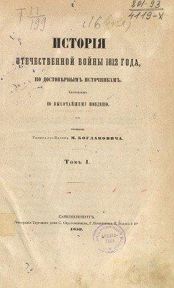 История Отечественной войны 1812 года, по достоверным источникам. Том I