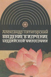 Введение в изучение буддийской философии
