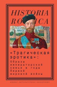Трагическая эротика. Образы императорской семьи в годы Первой мировой войны