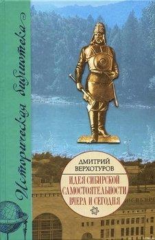 Идея сибирской самостоятельности вчера и сегодня