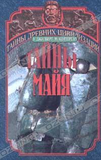 Тайны майя