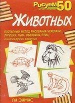 Рисуем 50 животных