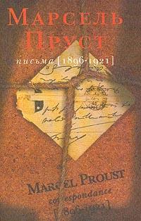 Письма [1896-1921]