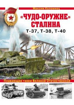 Чудо-оружие Сталина. Плавающие танки Великой Отечественной Т-37, Т-38, Т-40