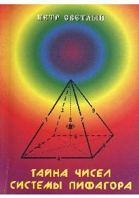 Тайна чисел системы Пифагора