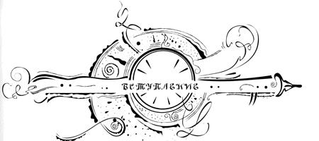 Часовое имя