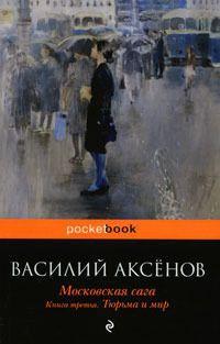 Московская сага. Книга Третья. Тюрьма и мир