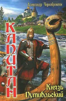 Князь Путивльский. Том 1