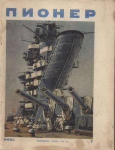 Журнал Пионер 1954г №7