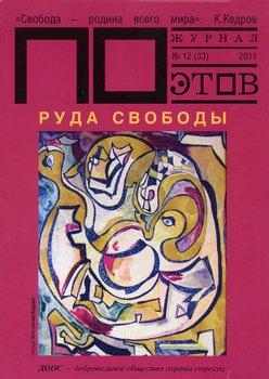 Руда свободы. Журнал ПОэтов № 12 2011 г.
