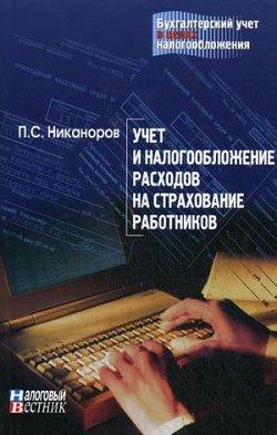 Скачать Налогообложение иностранных компаний и их представительств в России